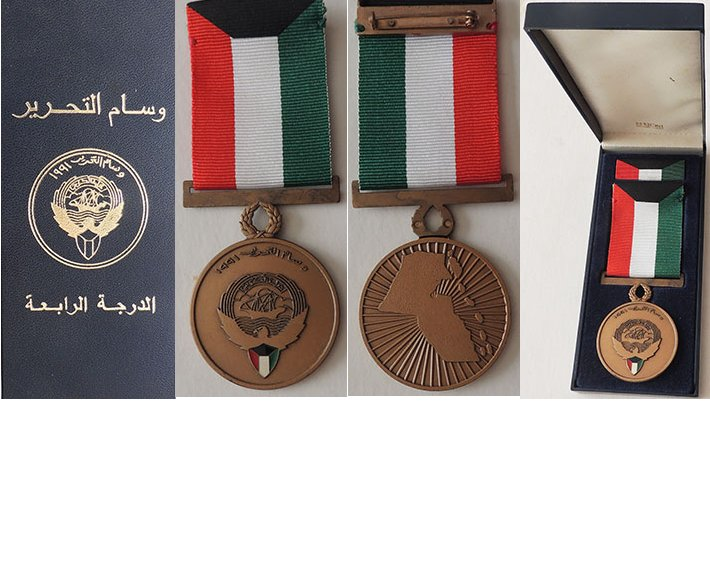 CM0338. KUWAIT LIBERATION MEDAL 1991, Fourth Grade