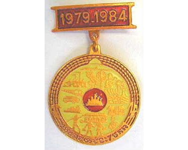 FM0503. FIFTH ANNIVERSARY OF THE SEVENTH JANUARY BADGE