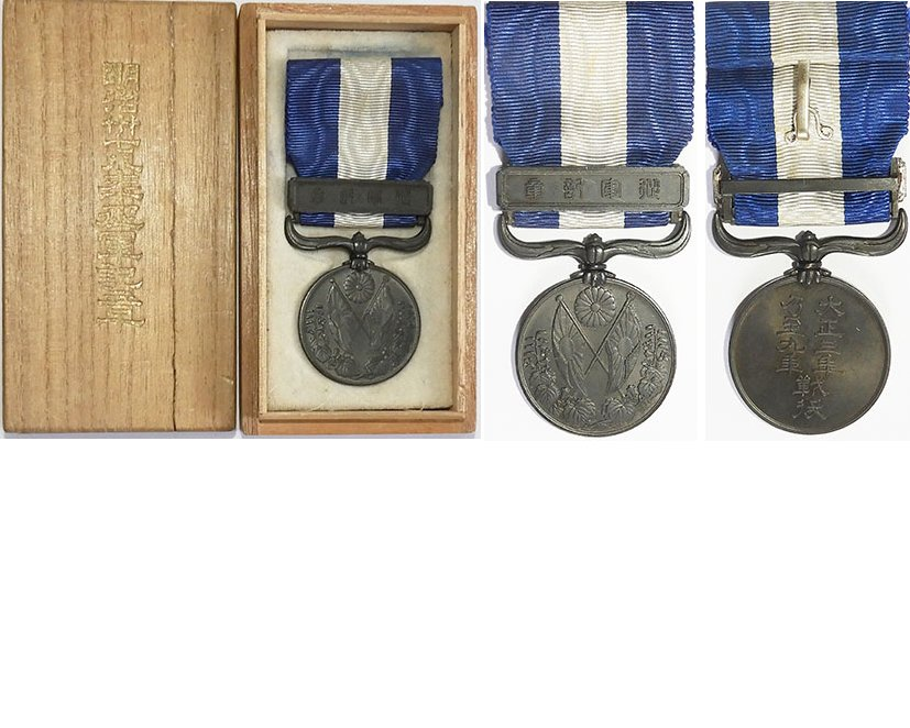 FM0735. JAPANESE WORLD WAR ONE 1914-20 WAR MEDAL