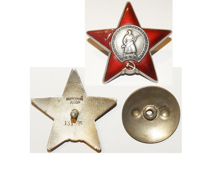 FM0779. SOVIET ORDER OF THE RED STAR, numbered 131325