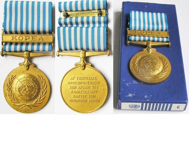 FM0800. GREECE - UNITED NATIONS MEDAL FOR KOREA