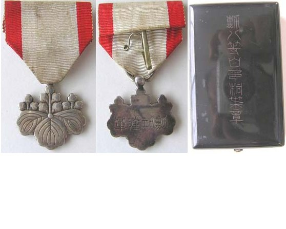FM0818. JAPAN ORDER OF THE RISING SUN 8th Class
