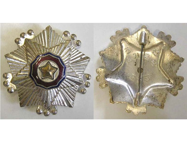 FM0827. ORDER OF THE NATIONAL FLAG 3rd Class breast star