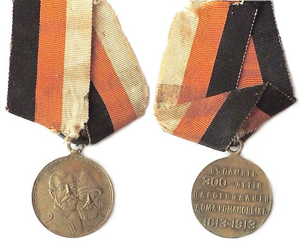 FM0849. ROMANOV COMMEMORATIVE MEDAL 1613-1913