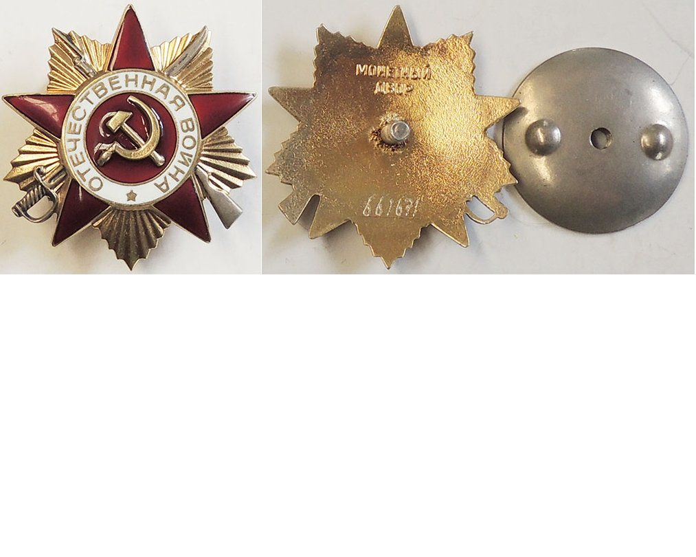 FM0782. ORDER OF THE PATRIOTIC WAR, 1st Class, 1985 re-issue