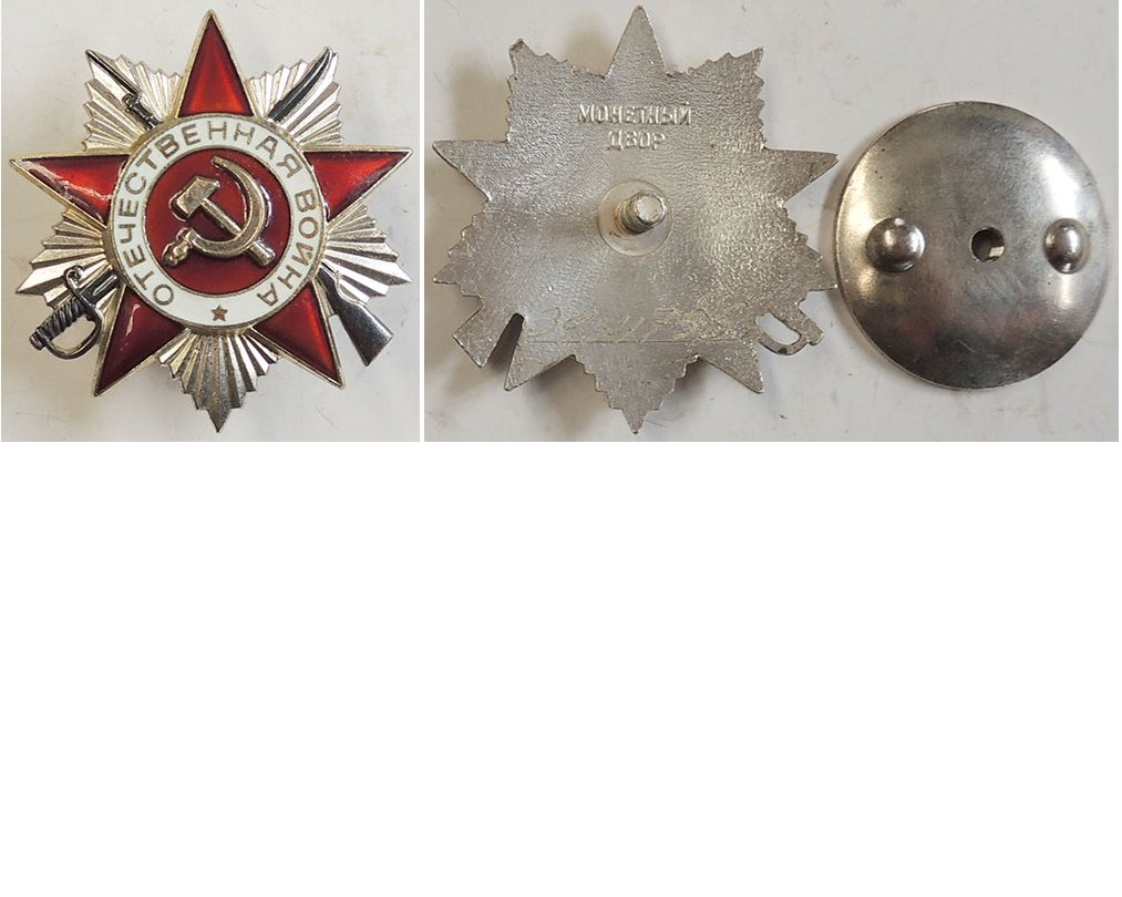 FM0783. ORDER OF THE PATRIOTIC WAR, 2nd Class, 1985 re-issue