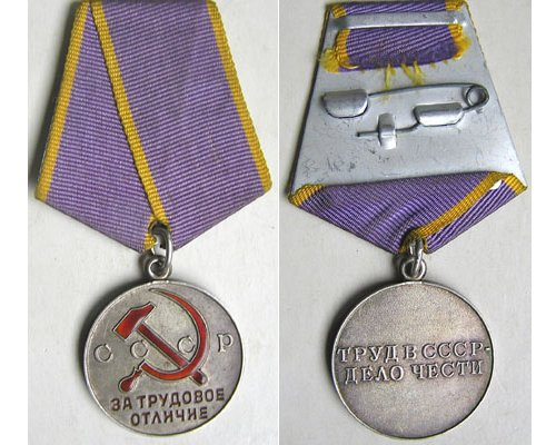 FM0788. SOVIET MEDAL FOR DISTINGUISHED LABOUR