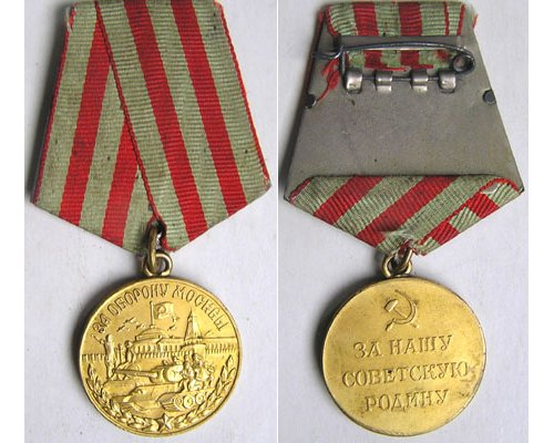 FM0791. USSR DEFENCE OF MOSCOW MEDAL 1941/42