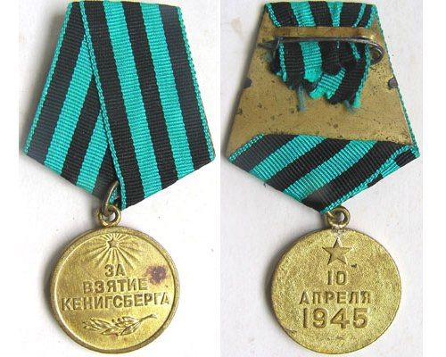 FM0877.  USSR CAPTURE OF KOENIGSBERG MEDAL 1945