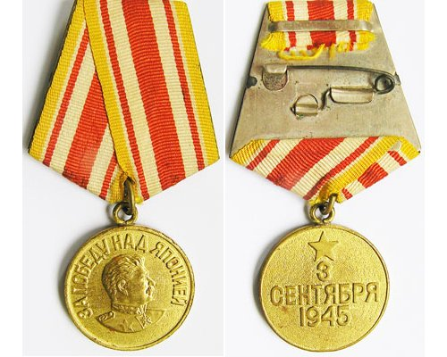 FM0880. USSR VICTORY OVER JAPAN MEDAL