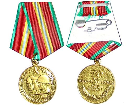 FM0883. 70TH ANNIVERSARY OF THE ARMED FORCES OF THE USSR 1918-88