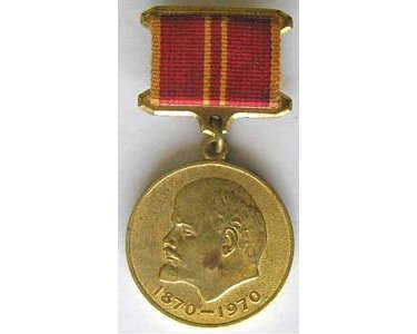 FM0864. CENTENARY OF LENIN'S BIRTH MEDAL 1870-1970